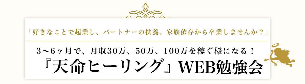 『天命ヒーリング塾』WEB勉強会